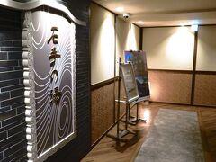 天然温泉 石手の湯 ドーミーイン松山  3月3日 ひな祭り まずは朝風呂に入ってサッパリします。