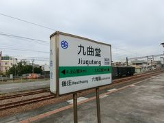九曲堂駅に来ました。
