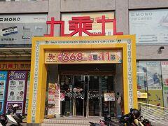 で、目的地は文房具店。 可愛いマスキングテープとか台湾の文房具がお安く買えるとの口コミを観たのでやって来たわけだが、 う~~ん、ほぼ日本の文房具と変わんないんですが・・・・。 まさに日本の文房具売り場だわ。