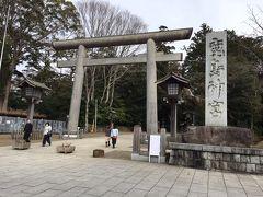 息栖神社参拝を終えて、20分ほど車を車を走らせてやって来たのが「鹿島神宮」です。 こちらが大鳥居です。