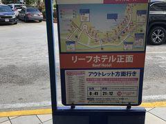 さて、海に行く準備をして、出かけます。  移動にはレアレアバスを利用しました。HISの運営するバスですが、リーフホテルの目の前に泊まるのと、キャンペーンで3日券が$9.0と安かったので、日本で申し込んで、ホテル内のHISカウンターでチケットを受け取りました。  赤いシャトルバスは1日券でも$12.0なので、お得でした!