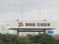 ぱいぬしま石垣空港の文字が見えてきます。この近くにレンタカーの営業所があり、隣にガソリンスタンドもあるので、満タン返しには便利。