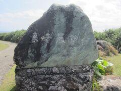 東崎展望台の碑。