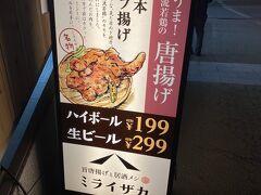 19:43  バスで近鉄奈良駅まで 帰ってきました。  晩御飯食べて帰りまーす