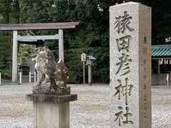 猿田彦神社にも行ってみました。    帰りに三井アウトレットパークジャズドリーム長島に寄って、爆買日本人を楽しみました。ん?こっちが一番の目的か?   お伊勢参りも大事だけど、温泉と日本料理と地酒プラスお買い物、いい旅でした。