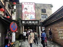 16:50~  昇平戯院  1927年、この地がゴールドラッシュで沸いていた頃、 ここは台湾北部で最大級の映画館だったそうです。