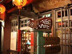 18:00ゴールデンバーを後にし、 次は九份茶房へ…  120年前の歴史的邸宅をリノベーションした茶房です。