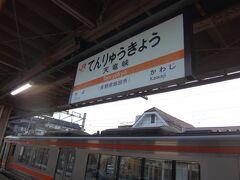 (51)天竜峡(てんりゅうきょう)  豊橋を11時57分に出て、途中下車を挟みながらの飯田線の旅。  5時間余りを費やして天竜峡までやって来ましたよ。 時間はもう17時を回っています。もう泊っても良さげな時間なんですがもう少し進んでみようと思います。