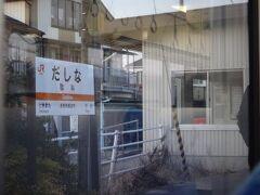 ↓ (52)川路(かわじ) ※写真なし ↓ (53)時又(ときまた) ※写真なし ↓ (54)駄科(だしな) ←NOW!  だしな駅、珍しい読み方です。駅構造は、1面1線の棒線ホーム。
