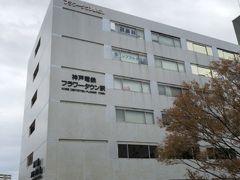 新三田駅前のビルでしばしお仕事