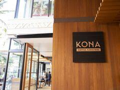 この旅では、美味しいコーヒーをたくさん飲むことも目標のひとつ。インターナショナルマーケットプレイス内のクヒオ通り側にある、Kona Coffee Purveyors(コナ・コーヒー・パーべイヤーズ)に立ち寄りました。