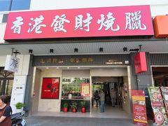 【香港発財焼臘店青海店 高雄 2020/01/20】  久し振りに、妻と香港発財焼臘店青海店へ食事に行きました。私は広州炒飯、妻は定食、レバースープは注文し、レバースープアはシェアしました。また、最近この周辺には、焼肉店など、肉系のお店が増えてきました。