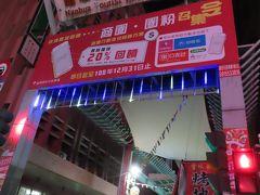 南華観光夜市