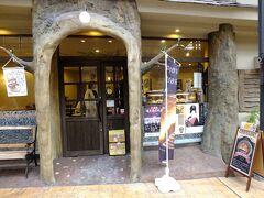 熱海のパン屋さん、パン樹 久遠です。 なんか良い店構えです。
