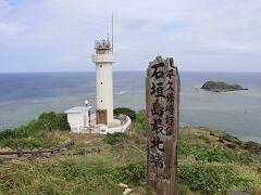 石垣島の最北端にある平久保崎。