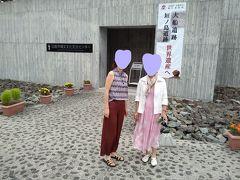10:40 湯の川温泉から30分位で到着 残念ながら函館市縄文文化交流センターは月曜日でお休み。目的の一つだった道内唯一の国宝「土偶」(中空土偶)は見ることができなかった。