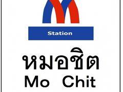 モーチット駅 (BTS)