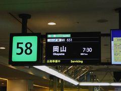 今年9レグ目 岡山行 A321 岡山へのフライトは多分最後になるかも 何度か搭乗口変更され、バスラウンジ 沖止めとなった58ゲートからです