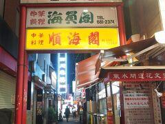 香港路  いつもなら人でいっぱいで地面なんか見えることは無いのに。  海員閣を含む中華街の複数の店には、中国人を中傷する文言が書かれた文章が送られていたというニュースをどこかで読んだ。 コロナと中華街は何の関係もないのに。  海員閣、開いていたら入ろうと思っていたが閉まっていた。 手紙が原因で無いことを祈る。
