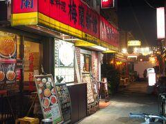 梅蘭新館  梅蘭は焼きそばが有名な店ですが未食。