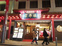 京華楼  四川料理の店で本式の麻婆豆腐がおすすめ。