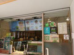 葱抓餅を平らげたら、そこから徒歩25秒のところにあるタピオカドリンク屋さん『康青龍』へ。