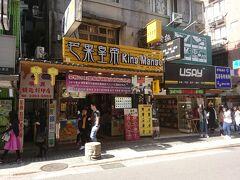 康青龍の隣にあった芒果皇帝(キング・マンゴー)も気になったのですが、ちょっぴり高めだったし、こちらもスルー。
