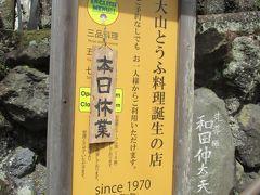 こちらは、こま参道にある豆腐料理のお店。 新型コロナウィルスの影響なのか、それとも単に平日だからなのかわかりませんが、休業している店が複数ありました。