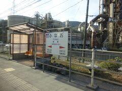 そのプラントの中にある、船尾駅。駅周辺が埃っぽい。 こんな駅があると聞いていたが、そうかこの駅か。