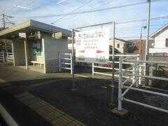筑前庄内駅。