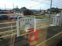 上三緒駅。