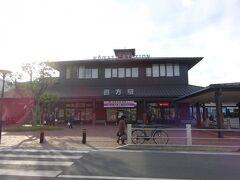 先ほども見た、直方駅の駅舎。 さっきと太陽の位置が変わって、逆光になってきた。