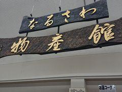 日帰り温泉のゆらりから隣の「道の駅なるさわ」へ こちらは鳴沢村の特産品・物産品が沢山そろう道の駅でとても楽しいです