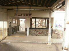 中山平温泉駅。