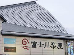 Expasa富士川      56/    44
