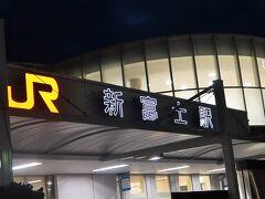 新富士駅      56/    52