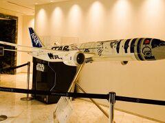 成田空港  成田空港:ANAラウンジ入口  受付カウンタ-の脇にスタ-ウォーズのペンティングをした  模型写真。