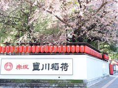 東京メトロ銀座線の赤坂見附駅で下車。昨年5月、天皇皇后両陛下が赤坂見附交差点を通って皇居へ何度も往復されましたが、沿道でしっかりお姿を拝見させていただきました。今日は、まずそこから徒歩5分の豊川稲荷をぷらぷらします。