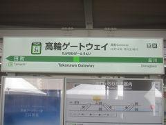 お昼前に高輪ゲートウェイ駅に到着しました 2020年3月14日(土)に開業した山手線と京浜東北線の新駅です  2014年に計画が発表され、2017年2月10日着工、2018年12月4日に公募により「高輪ゲートウェイ」駅という駅名に決定されました