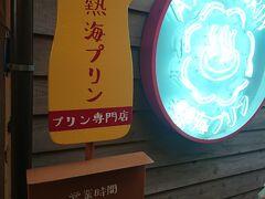 熱海の駅前で遅めのお昼を食べて、デザートに熱海プリンを購入!