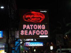 すっかり雨も上がって、お腹が空いて夕食。 パトンビーチモニュメントのすぐ目の前にあるパトンシーフード。