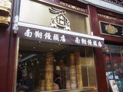 お昼に上海蟹のレストランと予約してあるのですが、深夜に機内食のカレーを食べてから朝ごはんを食べていなくて南翔饅頭店で小籠包を食べても良いかと思っていました。 1階はテイクアウトで2階からはレストランで上の階ほど値段が高くなると聞いていたのですが、ここはテイクアウト専用に変わったのですね。