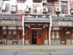 食べたばかりですが、これだけは絶対に行こうと日本から予約しておいた上海蟹の名店「成隆行蟹王府」  ネットで予約代行業者に500円で予約してもらいましたが、昼は予約しなくても良いと思います。