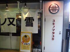 三田駅(田町駅)で下車しました。 いつの間にかこの店ができた