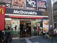 マクドナルドで 昼食