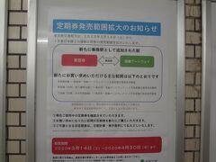 泉岳寺駅と高輪ゲートウェイ駅 乗り継ぎ駅になりました。