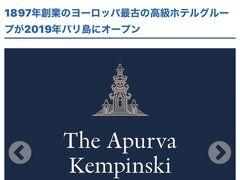 The Apurva Kempinski Bali (ザ アプルヴァ ケンピンスキー バリ)  最近バリ雑誌には絶対に顔を出してるこちらのロゴ!
