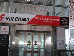 地下鉄で往復してきてからこちらで休憩。 中国国際航空のビジネスクラスに搭乗する際にはファーストクラスラウンジが利用できる。