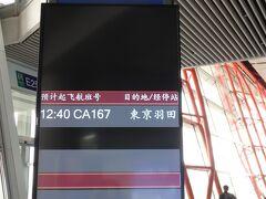 時間になりE25搭乗口より搭乗。 この便には中国の子供たちが大量に乗り込むようだ。 まさかこの子たちのスケジュールで遅延が決まったのか?