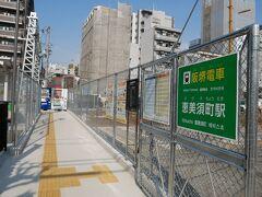 隣りが終点の恵美須町   あれれ~ 駅変わってしまった 味のある駅だったんだよな 昔カミさんと大阪来た時、恵美須町駅横歩道に、布団を敷いて寝てるおっちゃんがいたのにはタマゲタ そんなディープな一角だった 一応スタートはここからにしよう